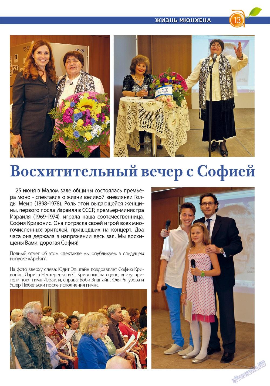 Апельсин (журнал). 2012 год, номер 36, стр. 13
