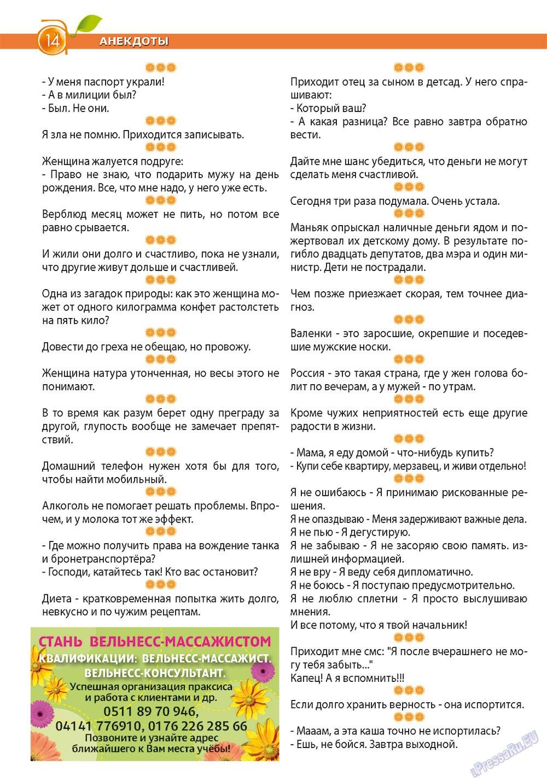 Апельсин (журнал). 2012 год, номер 36, стр. 14
