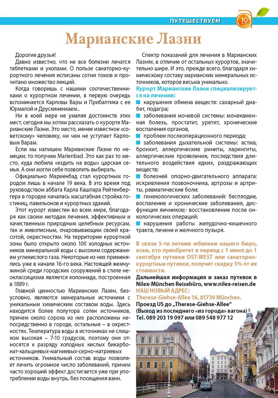 Апельсин (журнал). 2012 год, номер 36, стр. 19