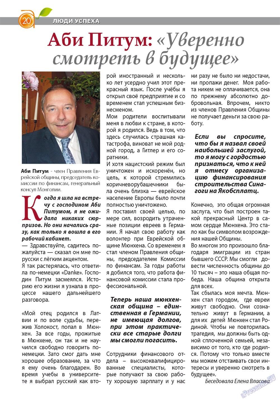 Апельсин (журнал). 2012 год, номер 36, стр. 20