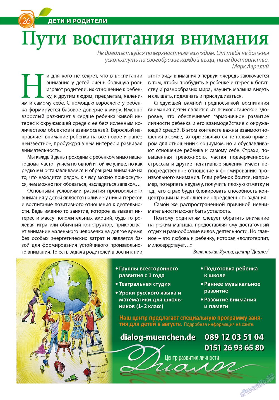Апельсин (журнал). 2012 год, номер 36, стр. 26