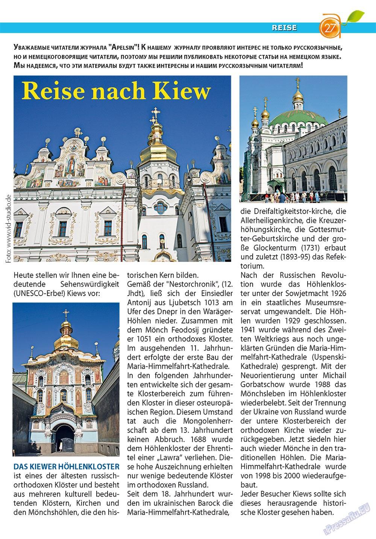Апельсин (журнал). 2012 год, номер 36, стр. 27