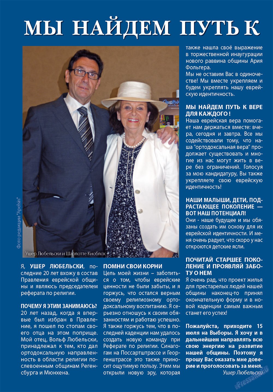 Апельсин (журнал). 2012 год, номер 36, стр. 28