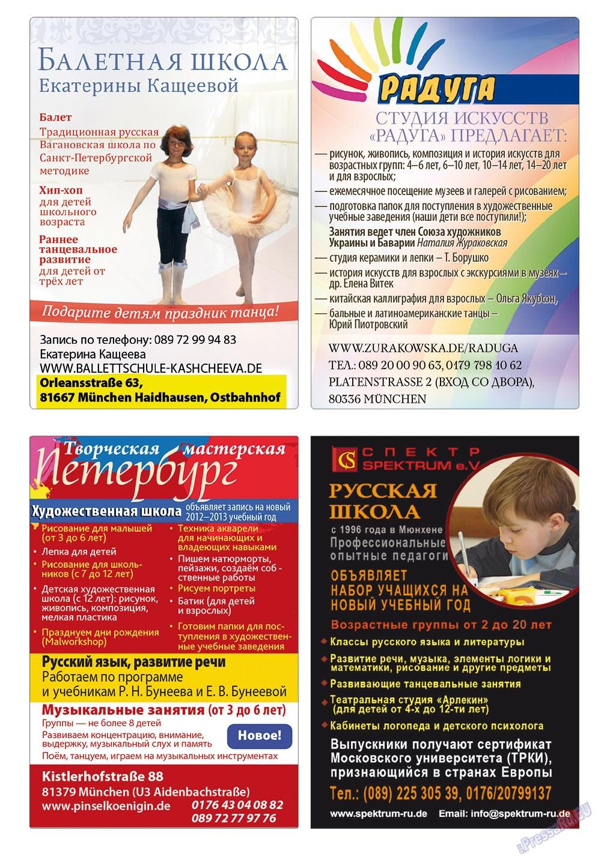 Апельсин (журнал). 2012 год, номер 36, стр. 30