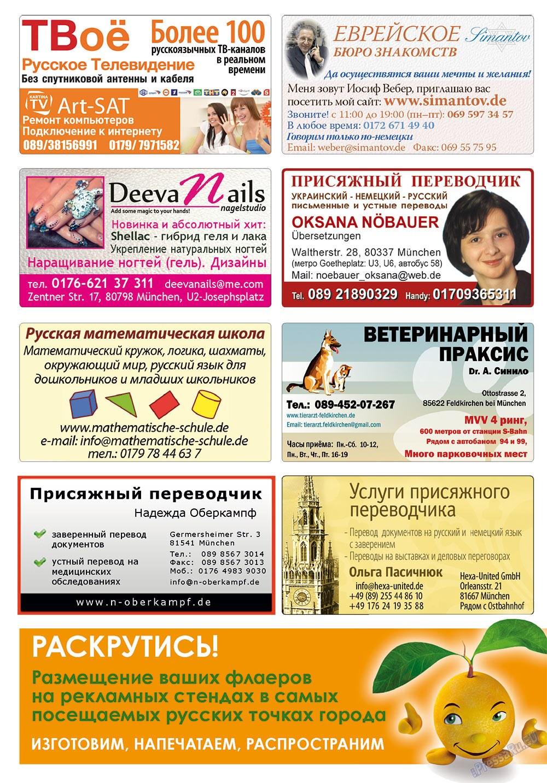 Апельсин (журнал). 2012 год, номер 36, стр. 34