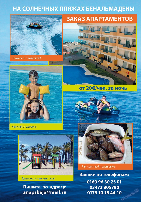 Апельсин (журнал). 2012 год, номер 36, стр. 36