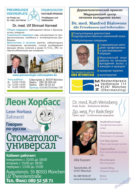 Апельсин (журнал). 2012 год, номер 36, стр. 37