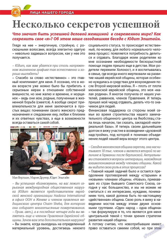 Апельсин (журнал). 2012 год, номер 36, стр. 40