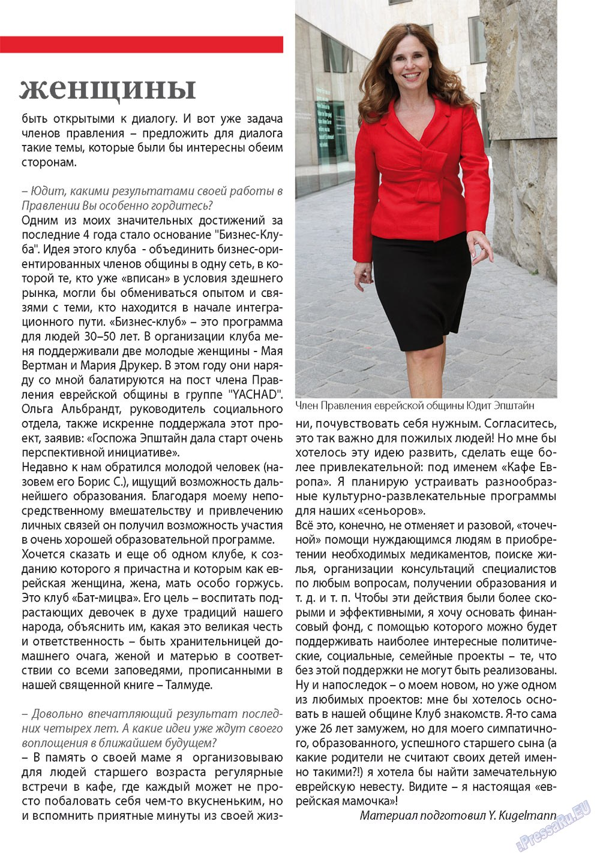Апельсин (журнал). 2012 год, номер 36, стр. 41