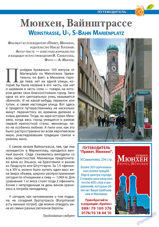 Апельсин (журнал). 2012 год, номер 36, стр. 43
