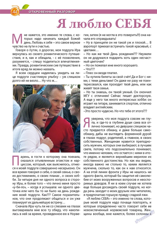 Апельсин (журнал). 2012 год, номер 36, стр. 44