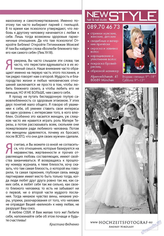 Апельсин (журнал). 2012 год, номер 36, стр. 45