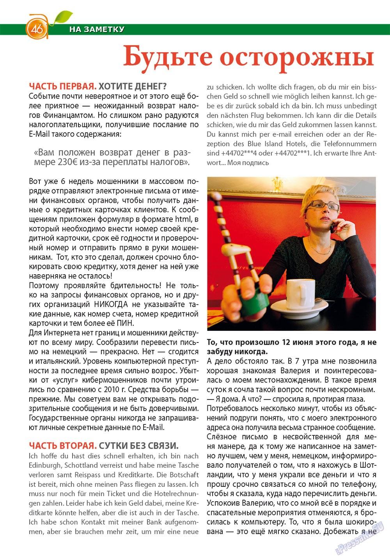 Апельсин (журнал). 2012 год, номер 36, стр. 46