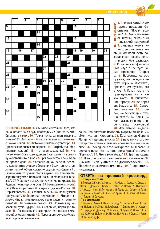 Апельсин (журнал). 2012 год, номер 36, стр. 49