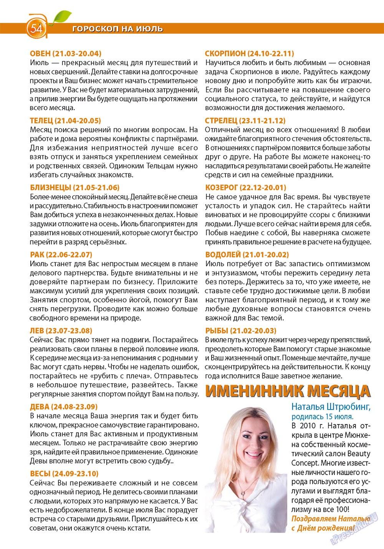 Апельсин (журнал). 2012 год, номер 36, стр. 54
