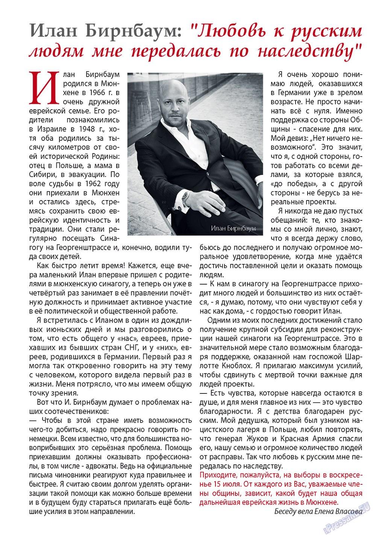 Апельсин (журнал). 2012 год, номер 36, стр. 6