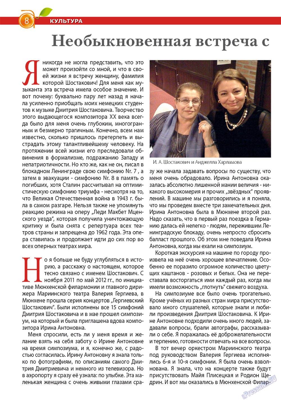 Апельсин (журнал). 2012 год, номер 36, стр. 8