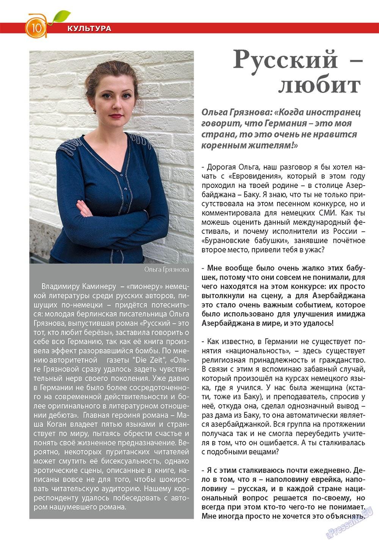 Апельсин (журнал). 2012 год, номер 37, стр. 10
