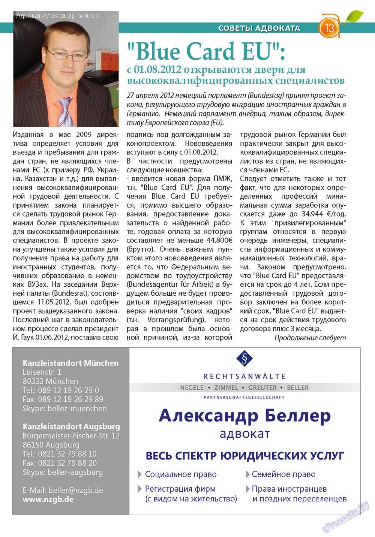 Апельсин (журнал). 2012 год, номер 37, стр. 13