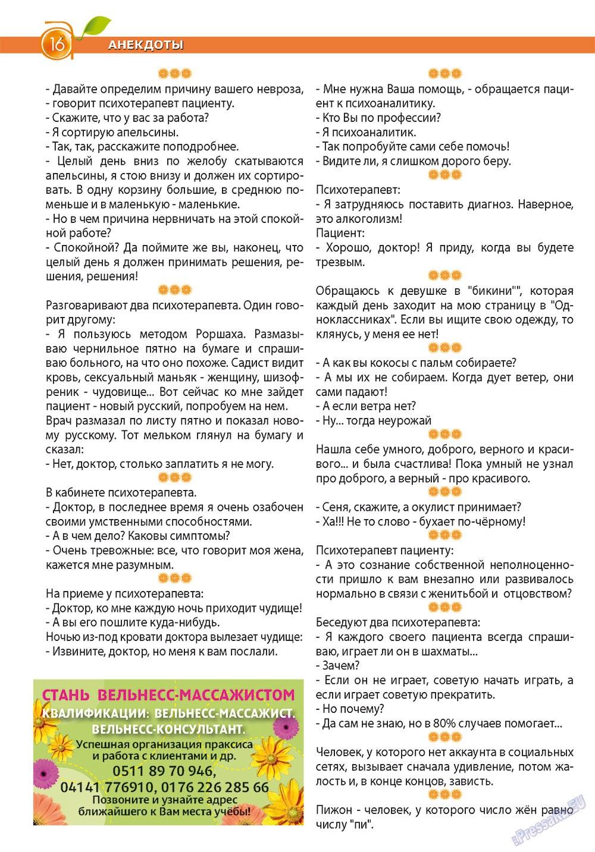 Апельсин (журнал). 2012 год, номер 37, стр. 16