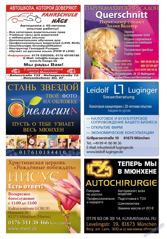 Апельсин (журнал). 2012 год, номер 37, стр. 17
