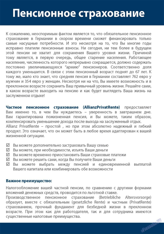 Апельсин (журнал). 2012 год, номер 37, стр. 23