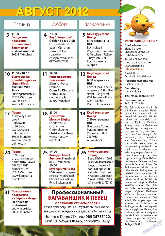 Апельсин (журнал). 2012 год, номер 37, стр. 25