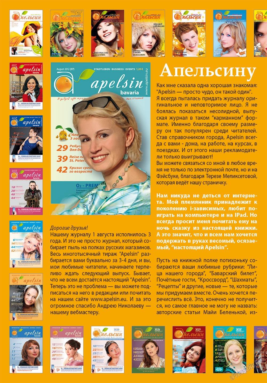 Апельсин (журнал). 2012 год, номер 37, стр. 26