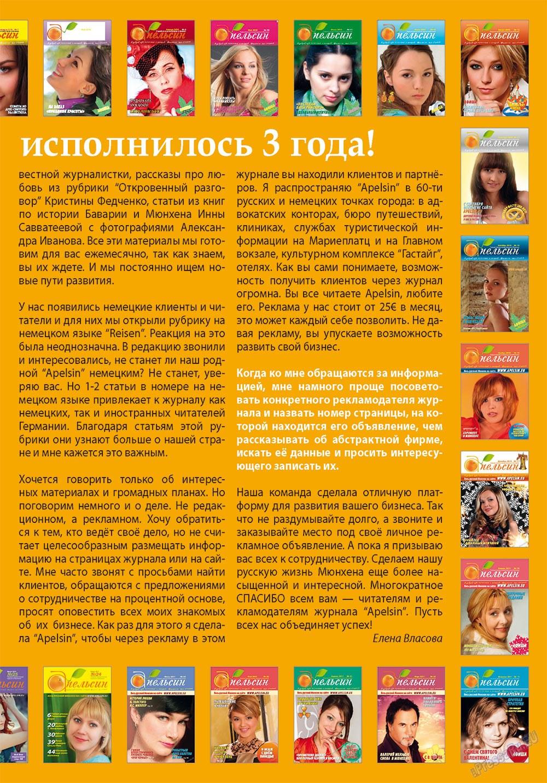 Апельсин (журнал). 2012 год, номер 37, стр. 27