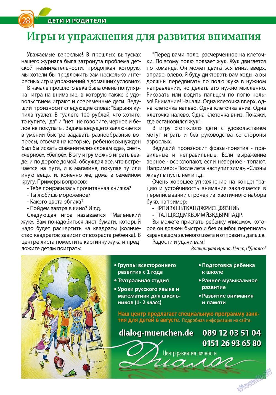 Апельсин (журнал). 2012 год, номер 37, стр. 28