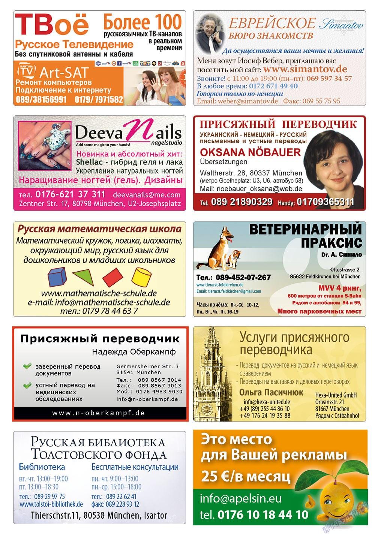 Апельсин (журнал). 2012 год, номер 37, стр. 32