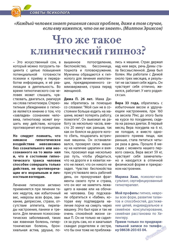 Апельсин (журнал). 2012 год, номер 37, стр. 34