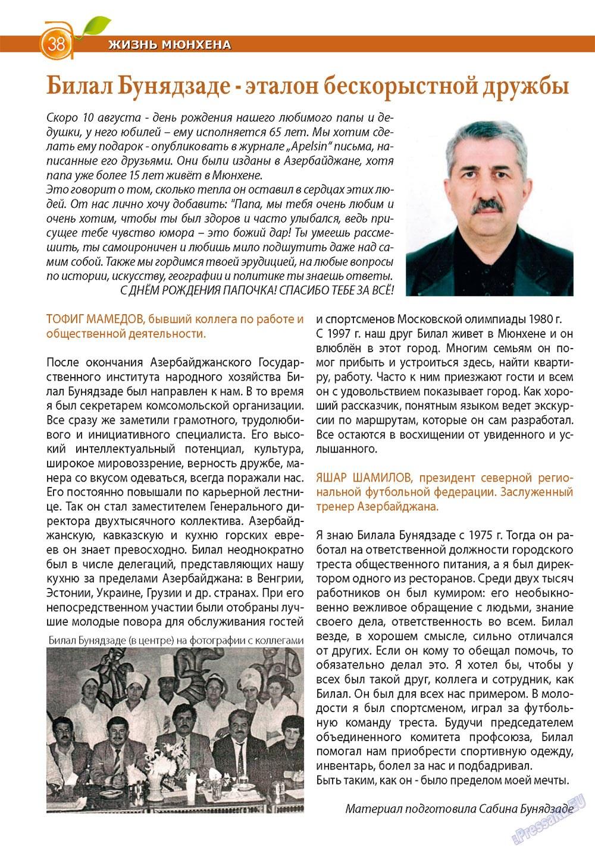 Апельсин (журнал). 2012 год, номер 37, стр. 38