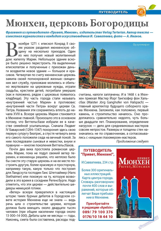 Апельсин (журнал). 2012 год, номер 37, стр. 41