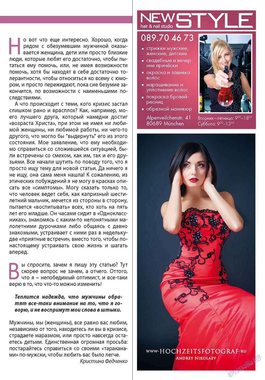 Апельсин (журнал). 2012 год, номер 37, стр. 43