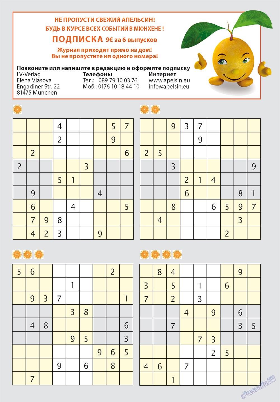 Апельсин (журнал). 2012 год, номер 37, стр. 45