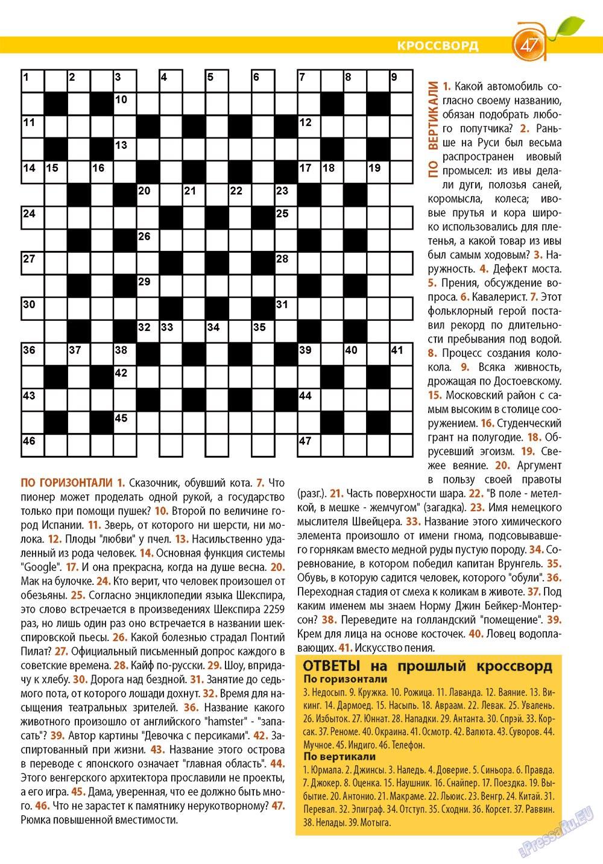 Апельсин (журнал). 2012 год, номер 37, стр. 47
