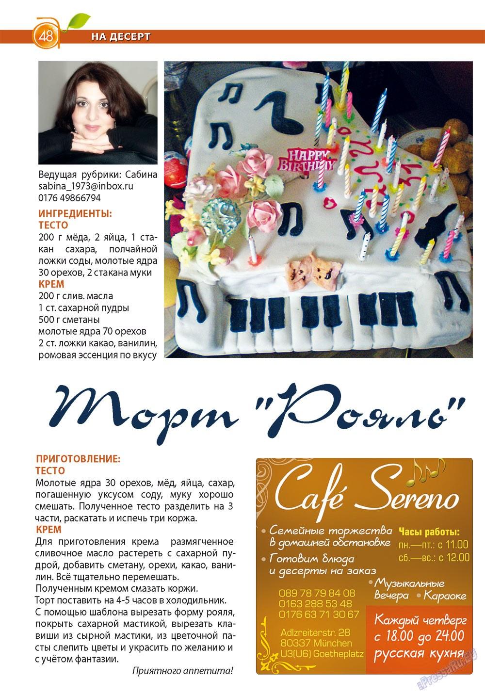 Апельсин (журнал). 2012 год, номер 37, стр. 48