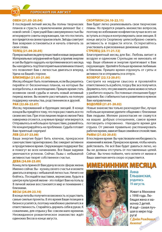 Апельсин (журнал). 2012 год, номер 37, стр. 50