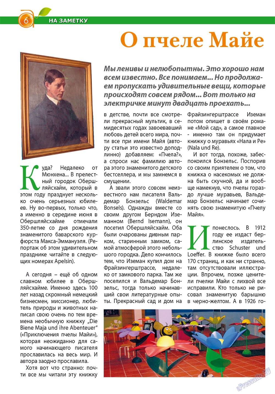 Апельсин (журнал). 2012 год, номер 37, стр. 6