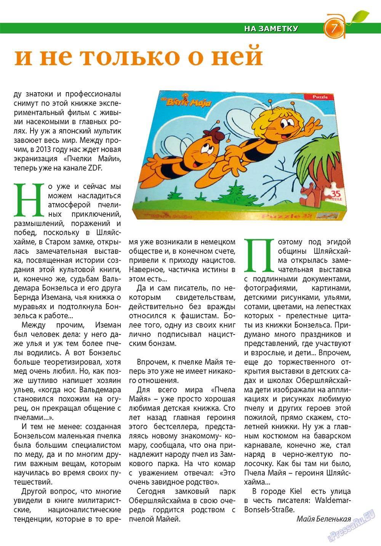 Апельсин (журнал). 2012 год, номер 37, стр. 7