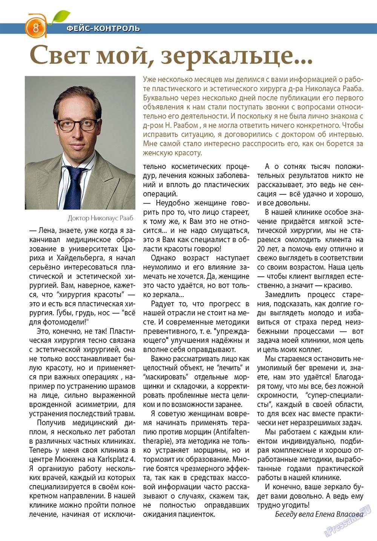 Апельсин (журнал). 2012 год, номер 37, стр. 8