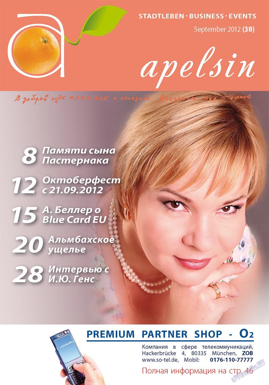 Апельсин (журнал). 2012 год, номер 38, стр. 1