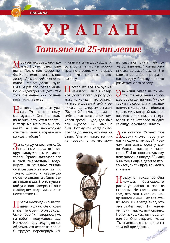 Апельсин (журнал). 2012 год, номер 38, стр. 14