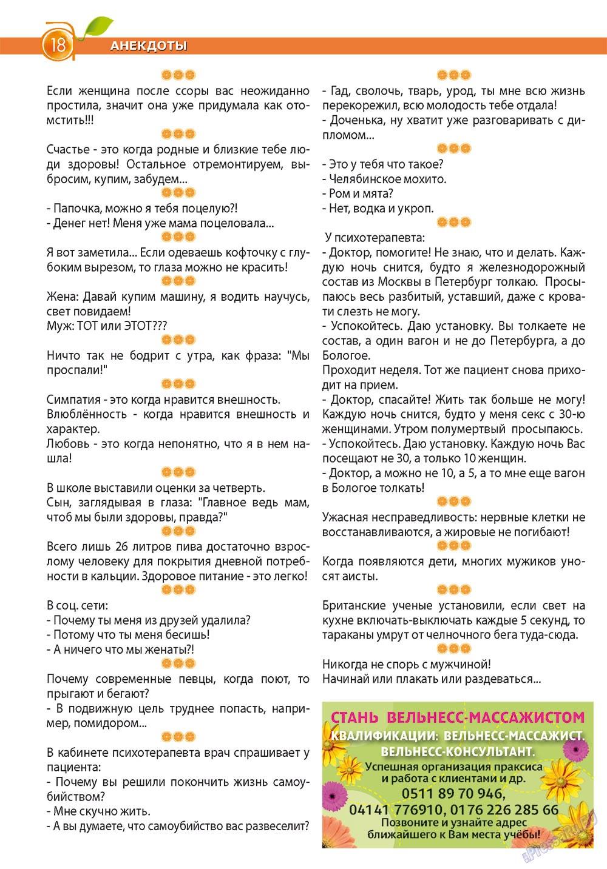 Апельсин (журнал). 2012 год, номер 38, стр. 16
