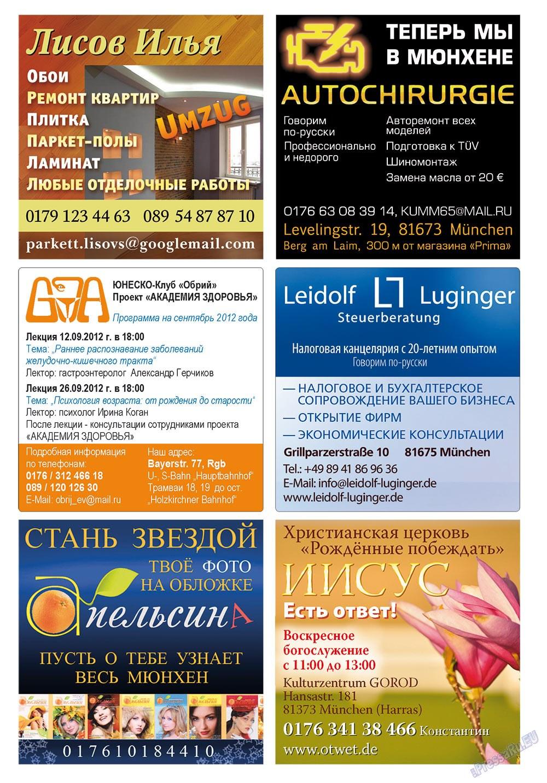 Апельсин (журнал). 2012 год, номер 38, стр. 17