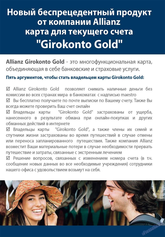 Апельсин (журнал). 2012 год, номер 38, стр. 23