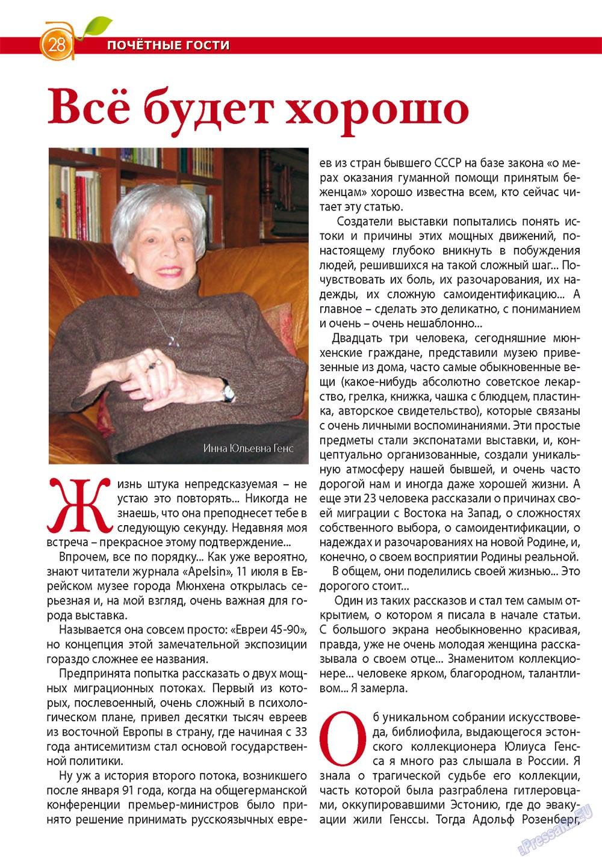 Апельсин (журнал). 2012 год, номер 38, стр. 26