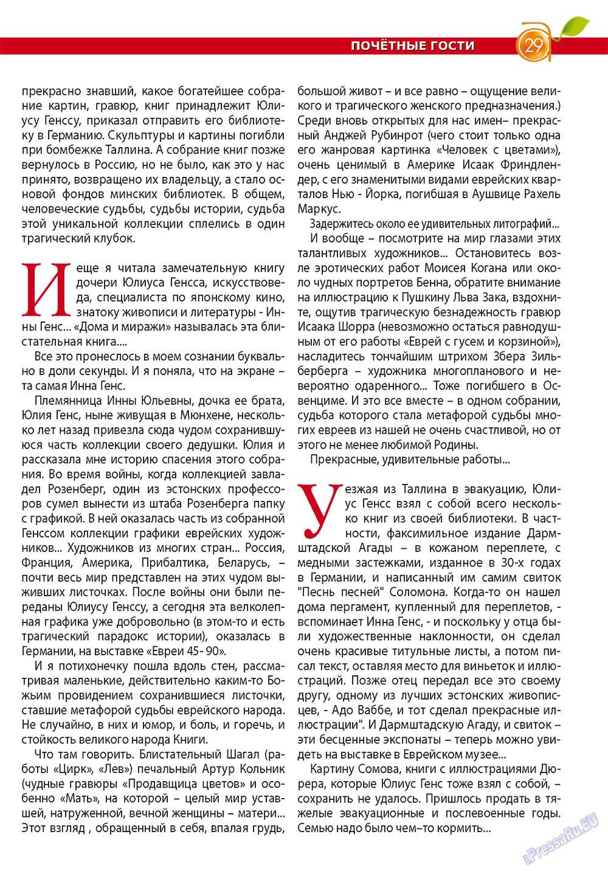 Апельсин (журнал). 2012 год, номер 38, стр. 27