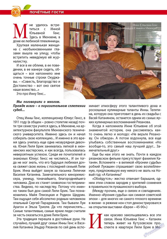 Апельсин (журнал). 2012 год, номер 38, стр. 28
